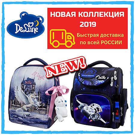 Школьные ранцы DeLUNE - 2019